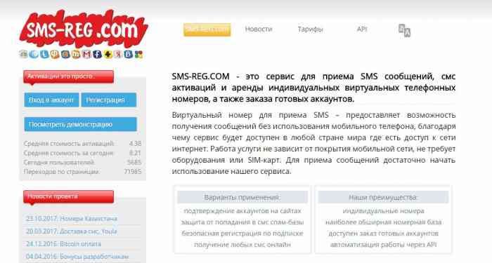 SMS-REG.com