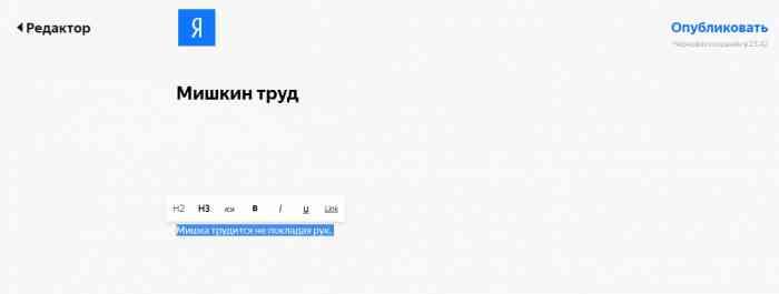 Редактор работы в Дзене