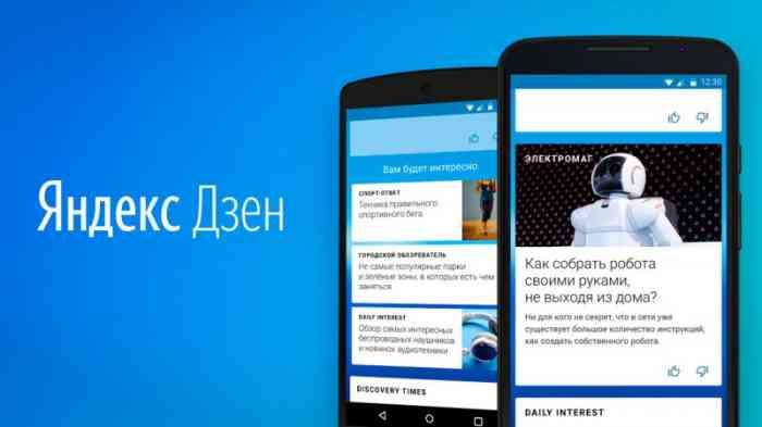 Яндекс.Дзен – уникальный проект