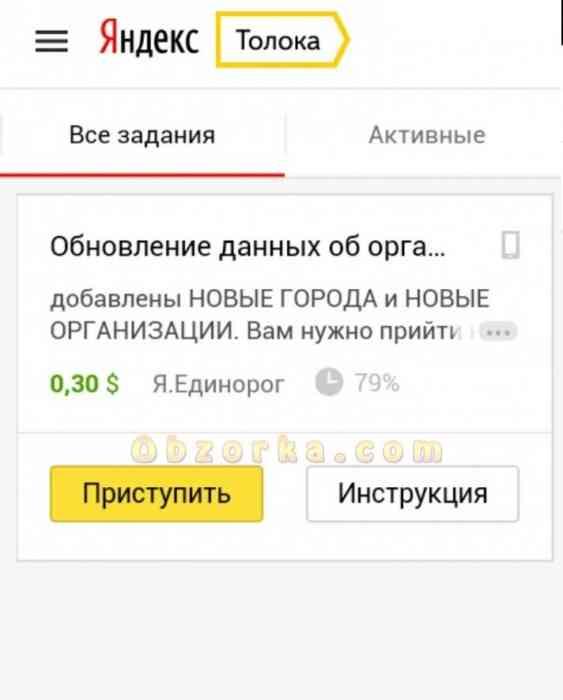 Сколько можно заработать в Яндекс.Толоке