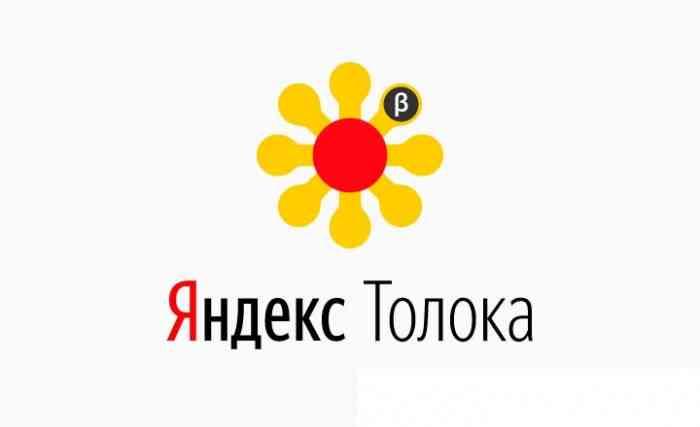 Оплачиваемые задания в Яндекс.Толоке