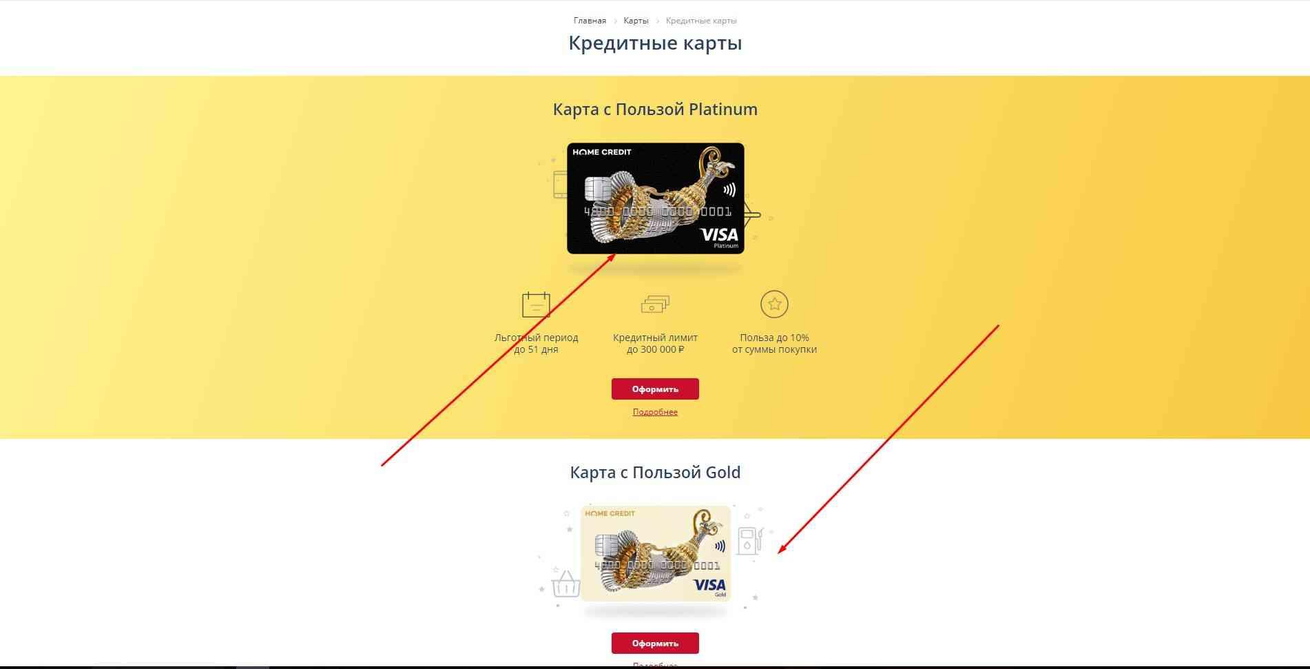 хоум кредит кредитные карты оформить онлайн получить кредитную карту в альфа банке пенсионеру