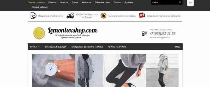 LEMONLUXSHOP – одежда и аксессуары для женщин