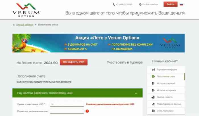 Бинарные опционы: демо счет без регистрации онлайн