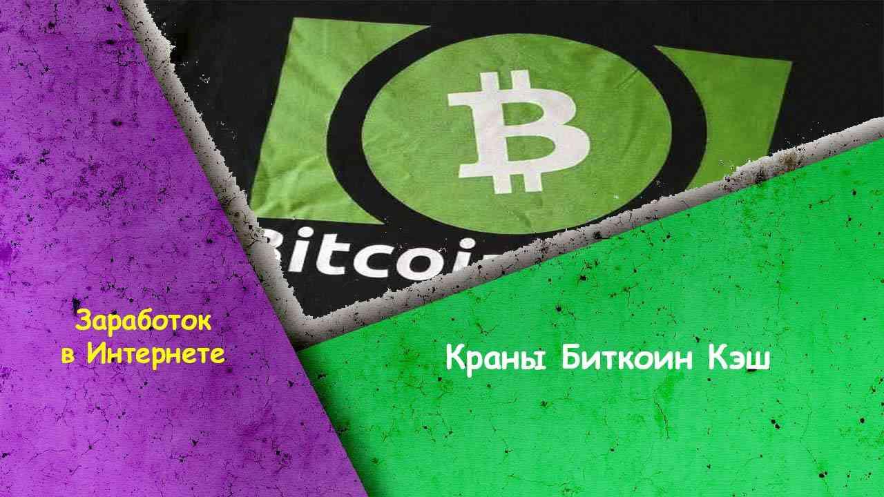 Дорогие краны биткоин профессиональные торговые системы для forex