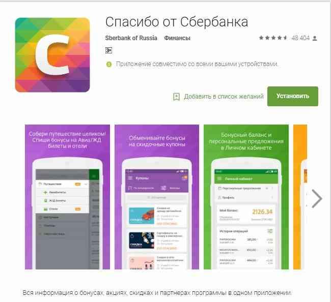 Мобильное приложение «Спасибо от Сбербанка»