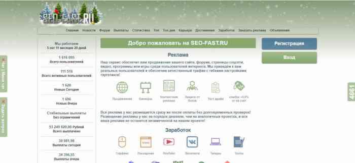 Сайт SEO-FAST