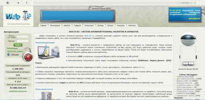 Сайт Web-IP