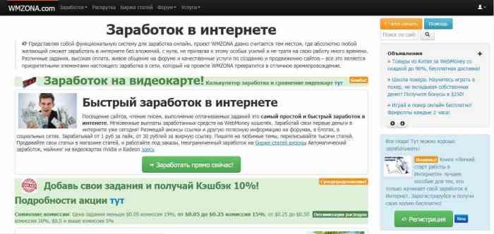 Сайт WMzona