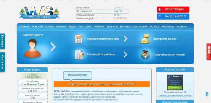 Сайт Webof-Sar