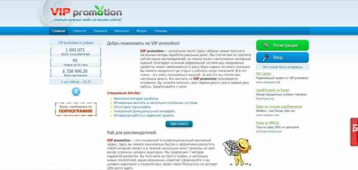 Сайт VIP-promotion