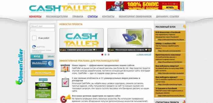 Сайт CashTaller