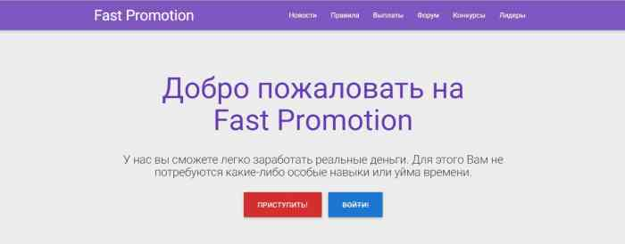 Сайт FastPromotion
