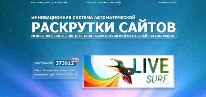 Сайт LiveSurf