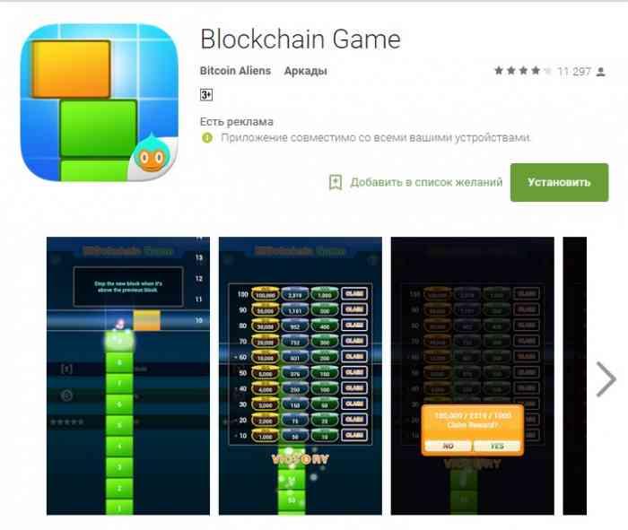 Blockchain Game – представляет собой эдакую мини игру на криптовалюту