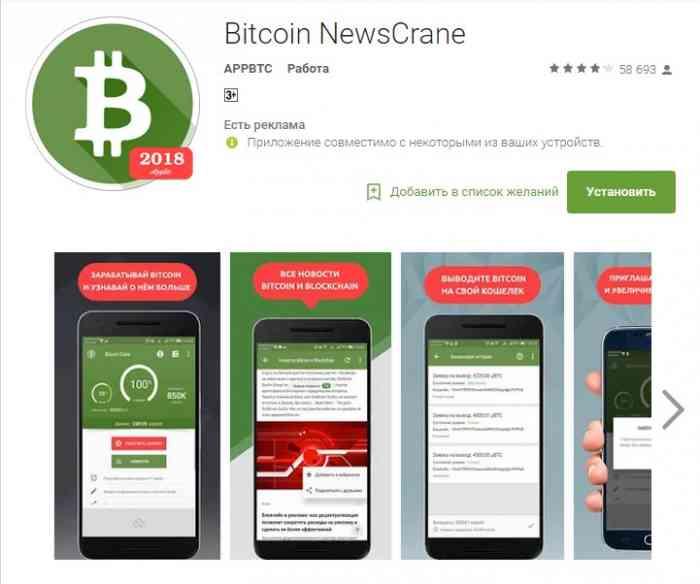 Bitcoin Crane – еще одно приложение