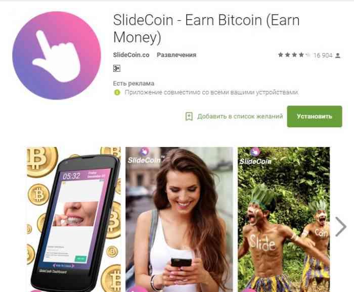 SlideCoin – с помощью этого приложения вы сможете получать сатоши