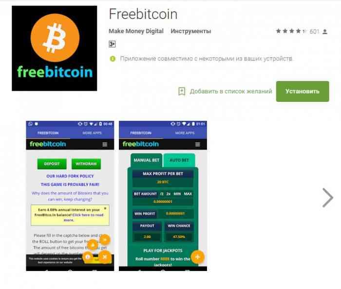 Freebitcoin – очень популярное приложение для смартфонов