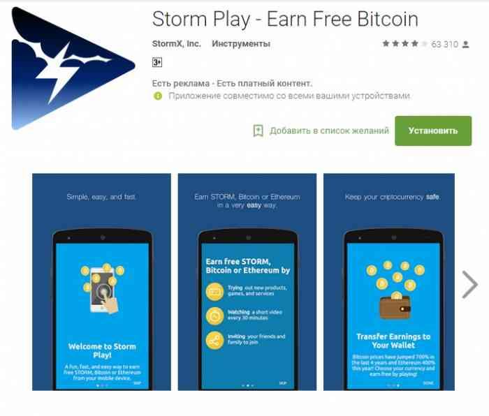 Storm Play – это приложение платит своим пользователям за просмотры рекламных роликов