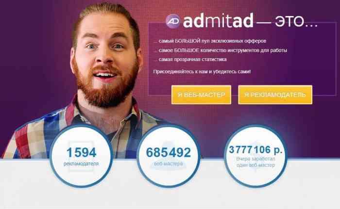 CPA-сеть Admitad
