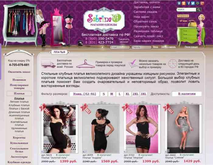 Интернет-магазина женской одежды — Sabrinavi.
