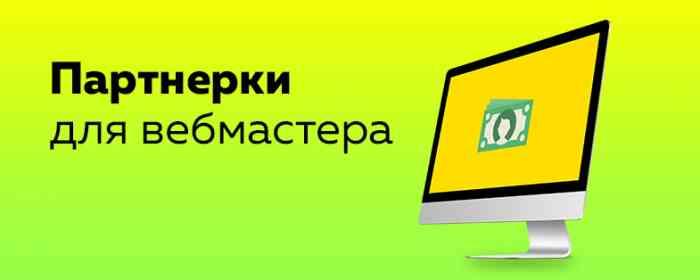 Партнёрки для вебмастеров