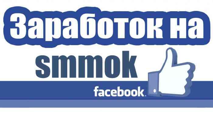 Заработок на Фейсбук с smmok