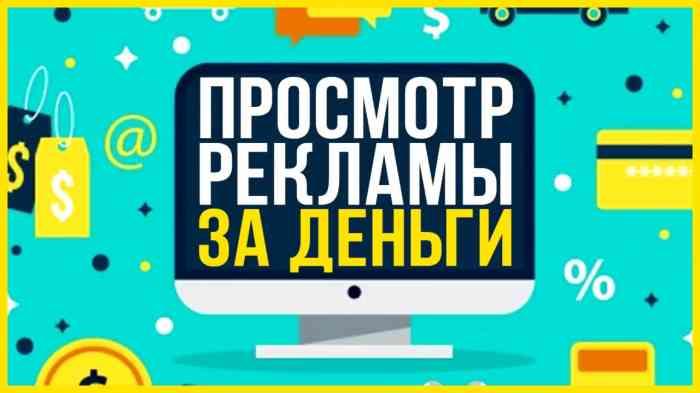 Заработок на просмотре рекламы