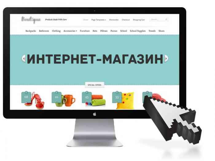 Интернет-магазин: реальная работа в Интернете