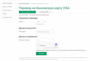 Перевод на банковскую карту VISA