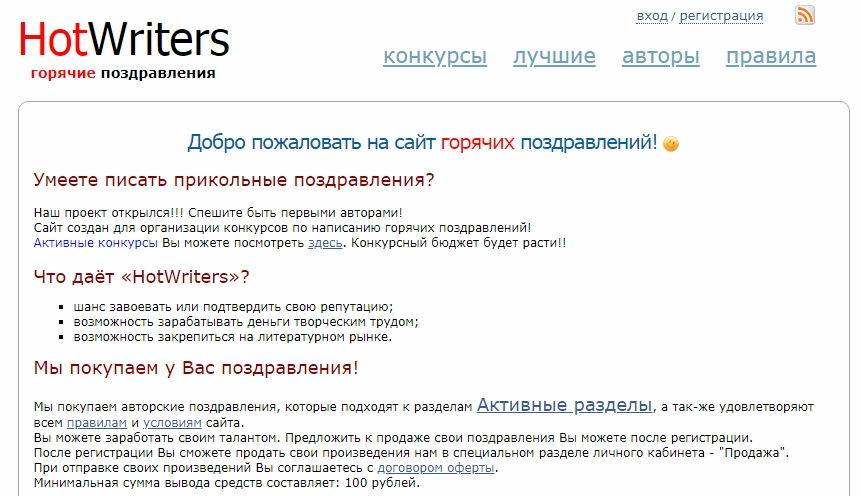 Hotwriters сервис