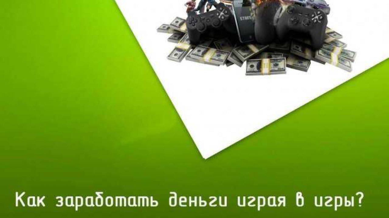 как зарабатывать деньги играя в играх