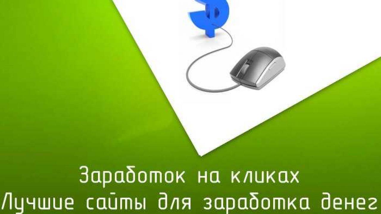 сайт по заработку на кликах в интернете