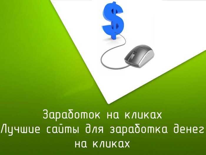 Заработок на кликах. Лучшие сайты для заработка денег на кликах