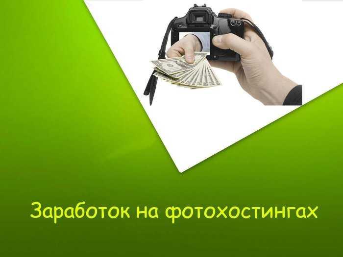 Заработок на фотохостингах. Получайте доход за просмотры ваших картинок