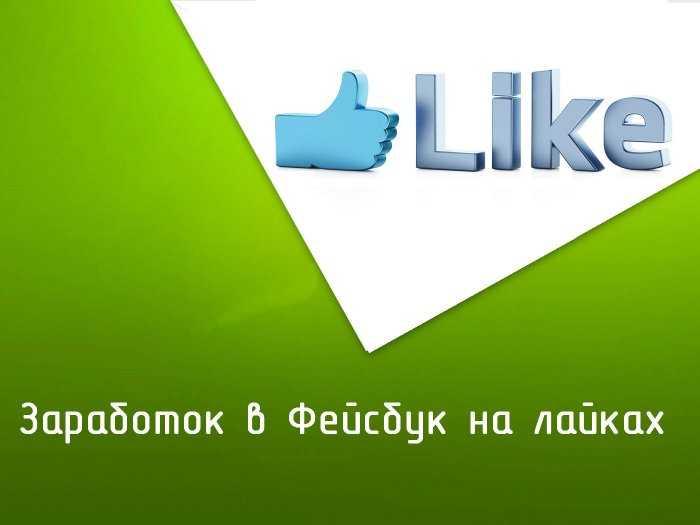 Заработок в Фейсбук на лайках