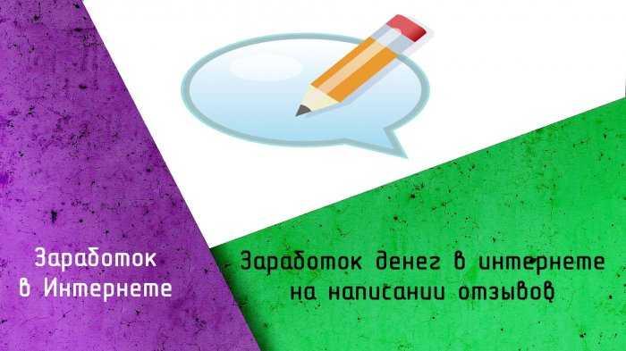 Заработок денег в интернете на написании отзывов - лучшие сайты и сервисы платных отзывов в Рунете