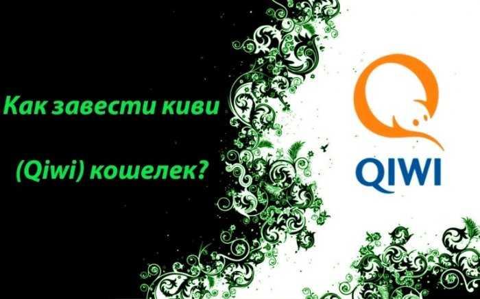 Как завести киви (Qiwi) кошелек?