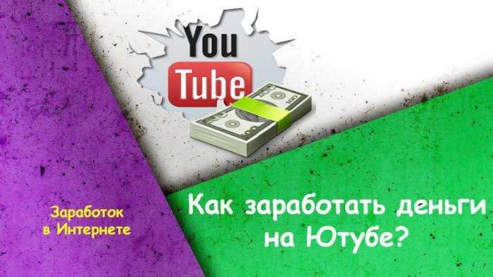 Как заработать деньги в интернете ютуб как хорошо и быстро заработать в интернете
