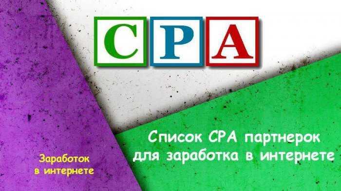 Список CPA партнерок для заработка в интернете