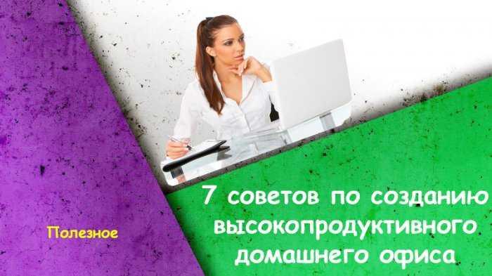 7 советов по созданию высокопродуктивного домашнего офиса