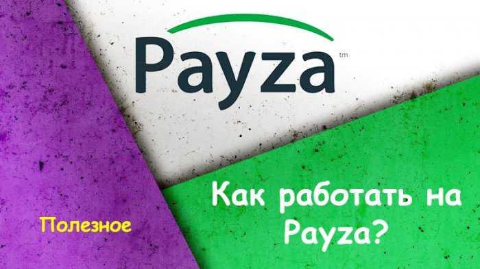 Как работать на Payza? Преимущества и недостатки данной платежной системы