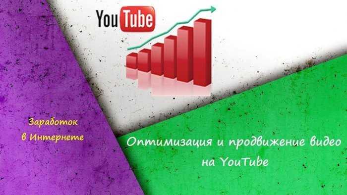 Оптимизация и продвижение видео на YouTube