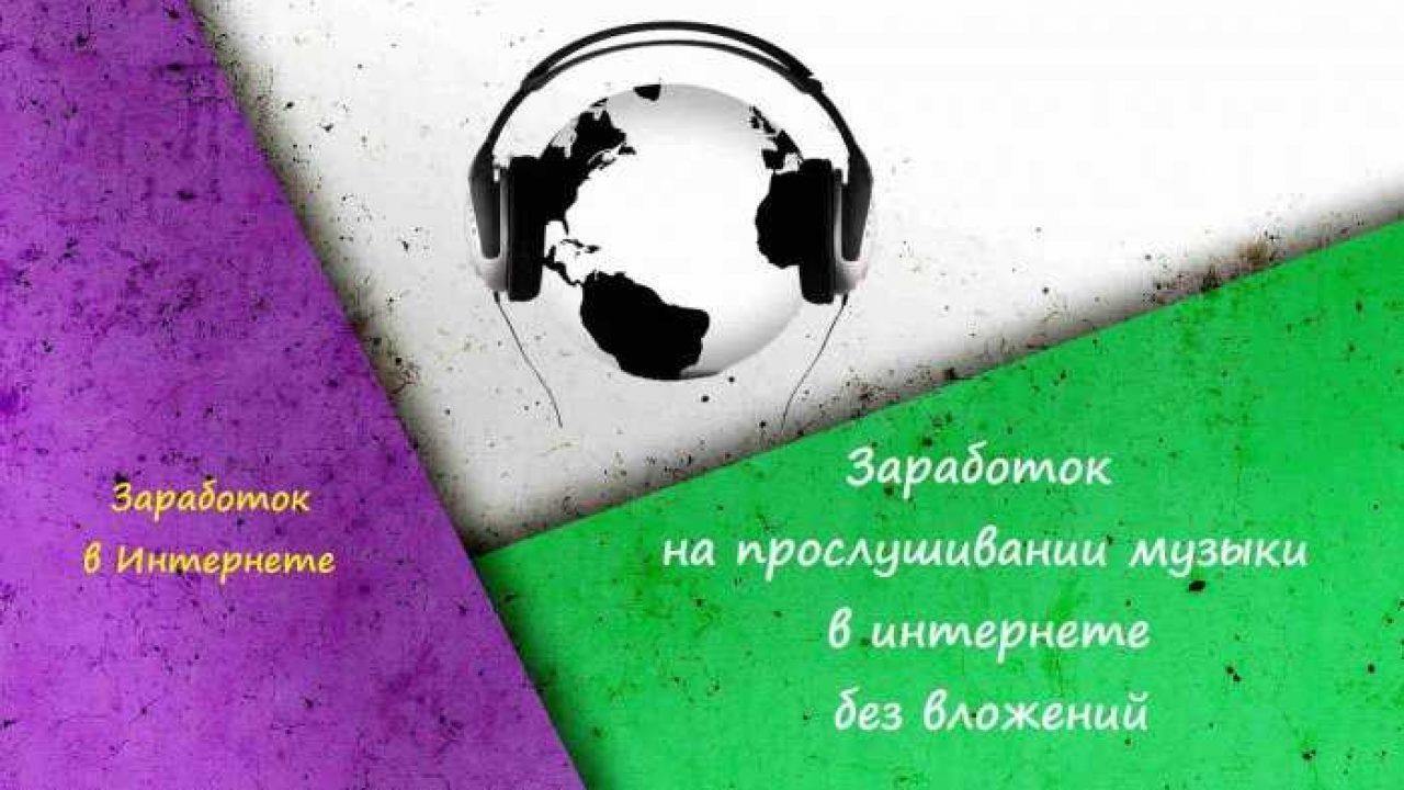 заработок в интернете с помощью прослушивания музыки