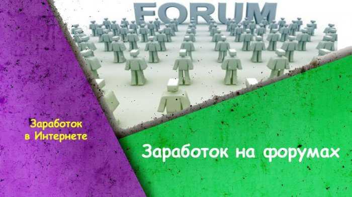 заработок в интернет форумы