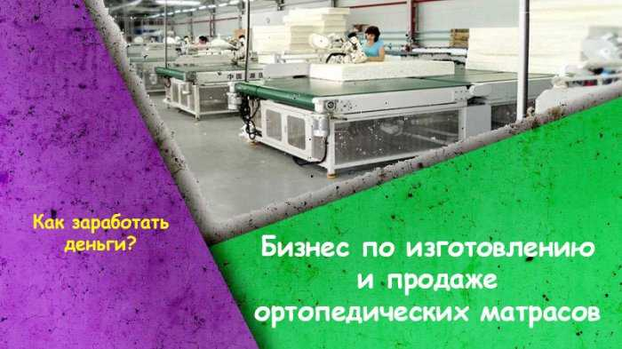 Как открыть свой бизнес по производству ортопедических матрасов