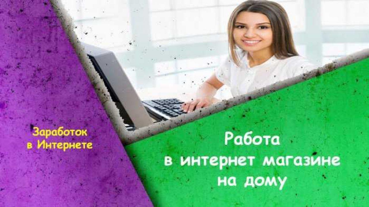 заработок через на дому через интернет магазин