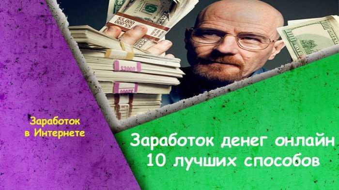 Заработок денег онлайн - 10 лучших способов