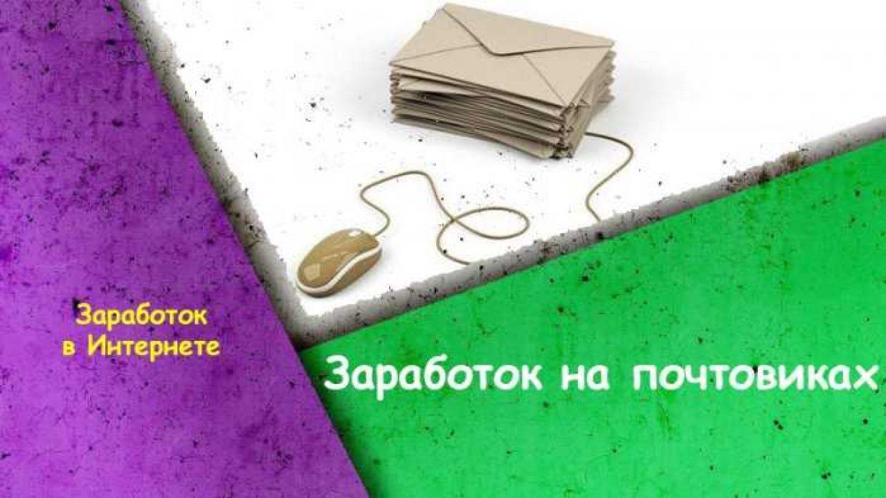 заработок на почтовиках без вложений