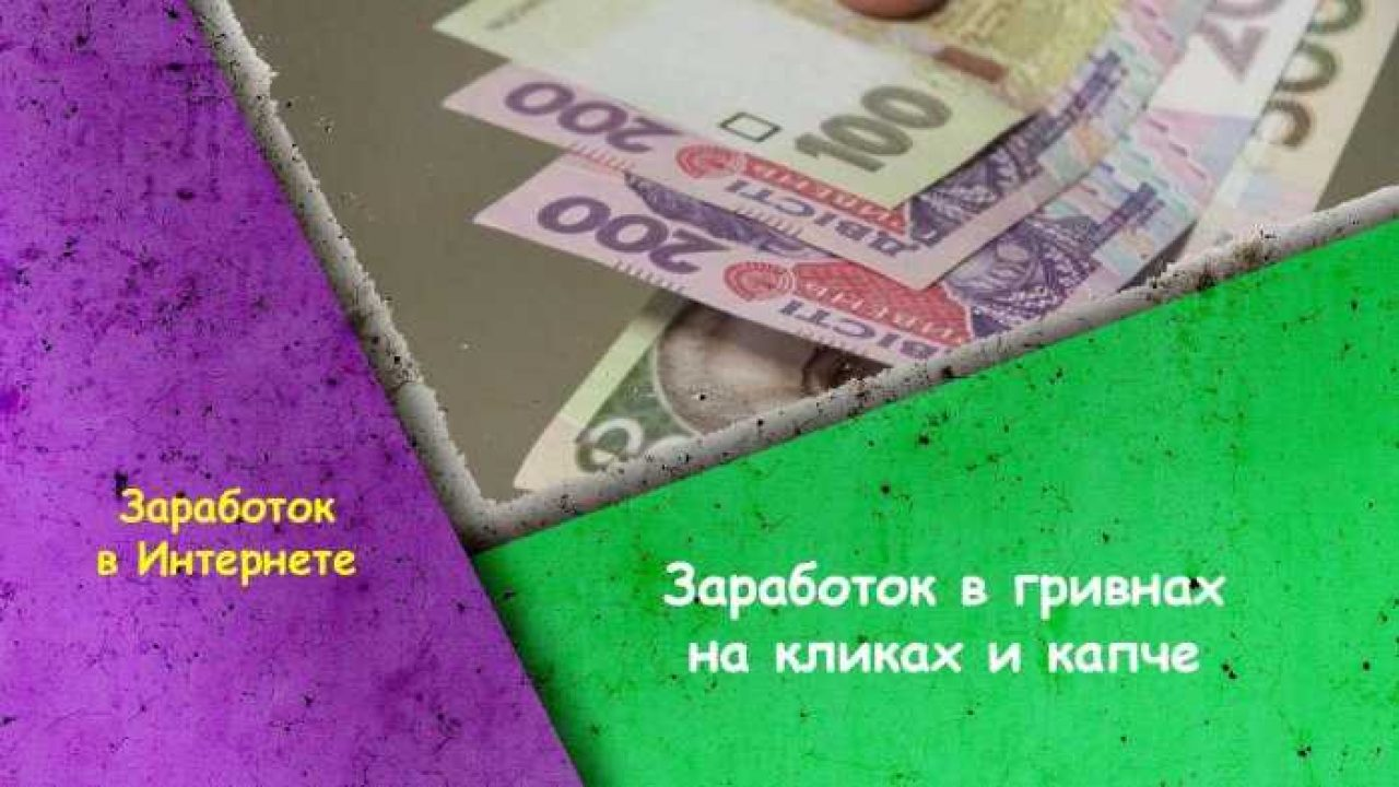 капча заработок в интернете украина